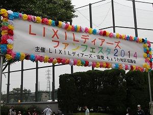 みなさまをお出迎えする入場門♪(ちょうわ地区協議会の方々にご協力していただきました!)