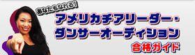 海東奈月アメリカチアリーダー・ダンサーオーディション